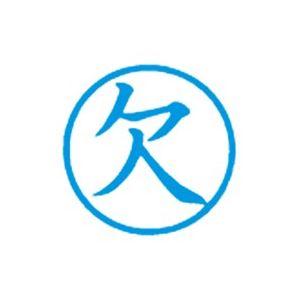 (業務用30セット) シヤチハタ 簿記スタンパー X-BKL-2 欠 藍