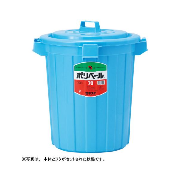 積水 ポリペール丸形本体 70L P70B(フタ別売)