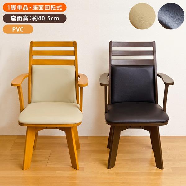 ダイニングチェア(回転椅子/リビングチェア) 1脚 木製 張地:合成皮革/合皮 肘付き BENSON ダークブラウン【代引不可】