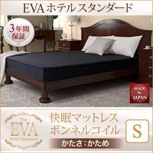 マットレス シングル【EVA】ホワイト ホテルスタンダード ボンネルコイル 硬さ:かため 日本人技術者設計 快眠マットレス【EVA】エヴァ