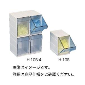 (まとめ)チップ・マイクロチューブケース H-10S【×3セット】