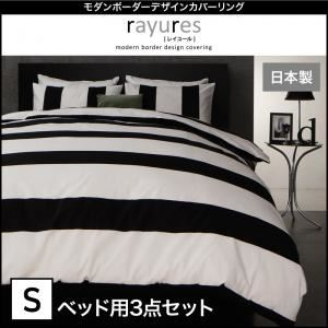 布団カバーセット【ベッド用】3点セット シングル【rayures】ブラック モダンボーダーデザインカバーリング【rayures】レイユール