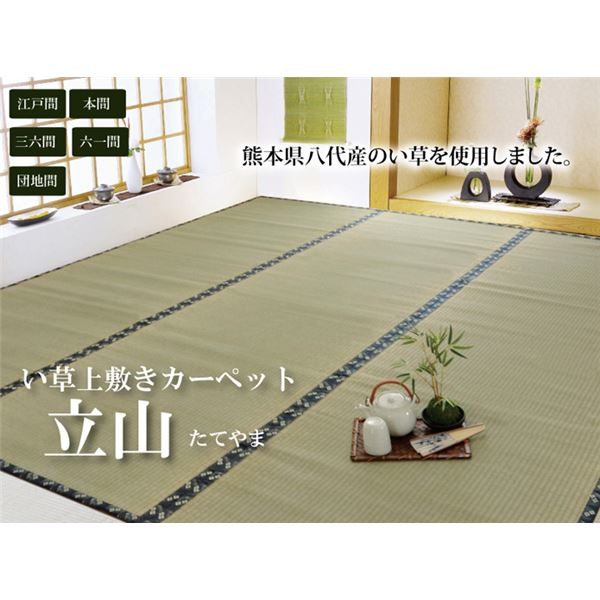 純国産 い草 上敷き カーペット 糸引織 『立山』 本間3畳(約191×286cm) 熊本県八代産イ草使用