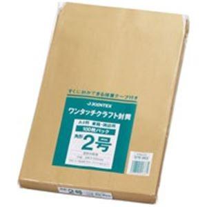 (業務用30セット) ジョインテックス ワンタッチクラフト封筒角2 100枚 P284J-K2