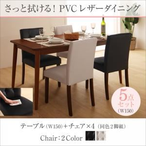 ダイニングセット 5点セット(テーブル+チェア4脚) 幅150cm テーブルカラー:ブラウン チェアカラー:ブラック さっと拭ける PVCレザー(合皮)ダイニング fassio ファシオ【代引不可】