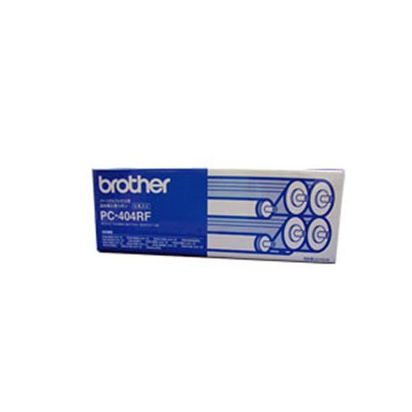 (業務用3セット)【純正品】 BROTHER ブラザー インクカートリッジ/トナーカートリッジ 【PC-404RF】 リボンフィルA4 4本入