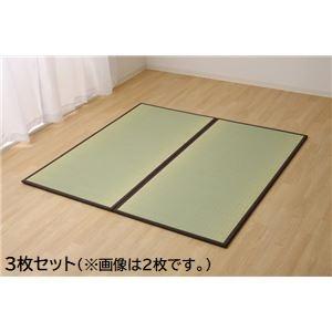 置き畳 1畳 国産 い草ラグ 『あぐら』 ブラウン 約82×164cm 3枚組