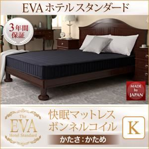 マットレス キングサイズ【EVA】ホワイト ホテルスタンダード ボンネルコイル 硬さ:かため 日本人技術者設計 快眠マットレス【EVA】エヴァ