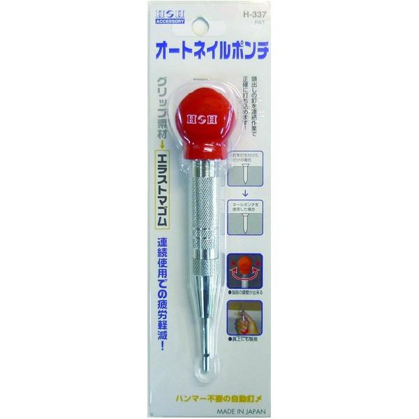 (業務用20セット)H&H オートネイルポンチ 【Lサイズ】 日本製 H-337 〔プロ向け/業務用/大工道具/DIY用品〕