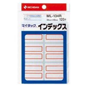 【スーパーSALE限定価格】(業務用200セット) ニチバン マイタックインデックス ML-134R 特大 赤