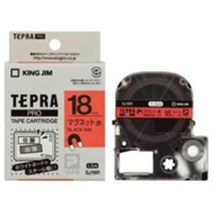 【スーパーSALE限定価格】(業務用20セット) キングジム テプラ PROテープ/ラベルライター用テープ 【マグネットテープ/幅:18mm】 SJ18R レッド(赤)