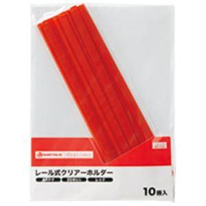【スーパーSALE限定価格】(業務用5セット) ジョインテックス レールホルダー再生 A4赤100冊 D101J-10RD