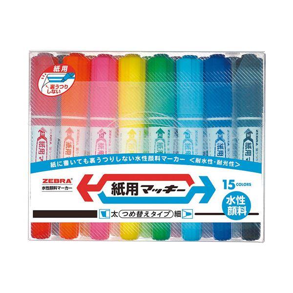 【ポイント10倍】ゼブラ 紙用マッキー 太字+細字 15色 10組