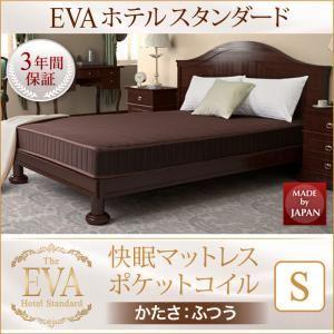 マットレス シングル【EVA】ブラック ホテルスタンダード ポケットコイル 硬さ:ふつう 日本人技術者設計 快眠マットレス【EVA】エヴァ