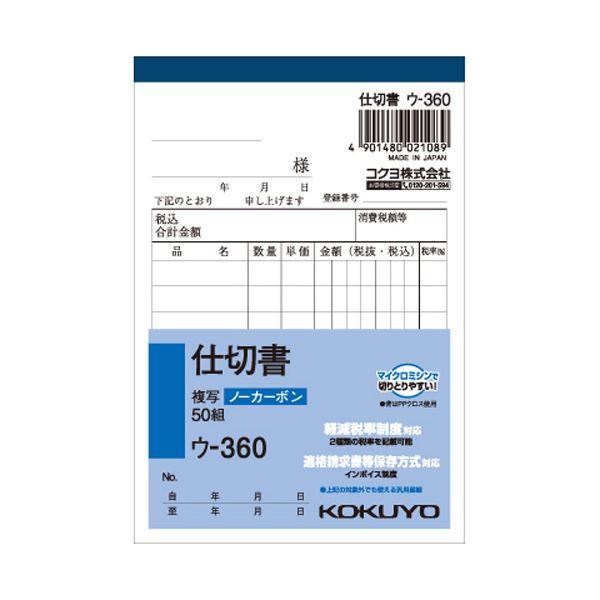 (まとめ) コクヨ NC複写簿(ノーカーボン)仕切書 B7タテ型 2枚複写 8行 50組 ウ-360N 1セット(10冊) 【×5セット】