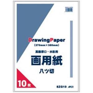 【スーパーSALE限定価格】(業務用200セット) アピカ 8つ切画用紙 8ZG10 10枚
