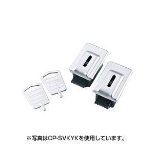 サンワサプライ キーファスナー CP-SVKY6K