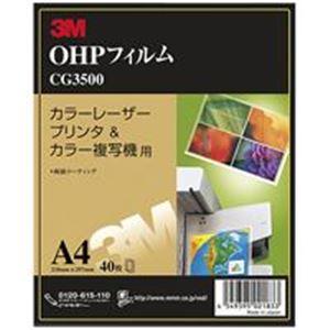 (業務用5セット) スリーエム 3M OHPフィルムレーザー&複写機 40枚CG3500