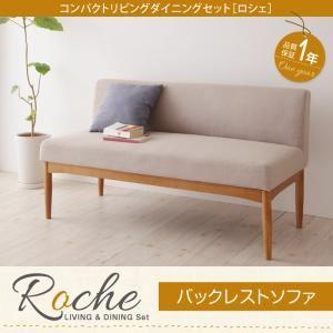 【スーパーSALE限定価格】ソファー【Roche】ベージュ コンパクトリビングダイニング【Roche】ロシェ バックレストソファ
