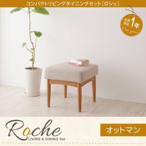 【単品】足置き(オットマン)【Roche】ベージュ コンパクトリビングダイニング【Roche】ロシェ