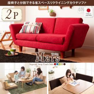 ソファー 2人掛け【Mars】レッド 座椅子と分割できる省スペースリクライニングカウチソファ【Mars】マーシュ【代引不可】