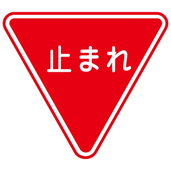 路面道路標識 止まれ 路面-330 【単品】【代引不可】