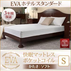 マットレス シングル【EVA】ブラック ホテルスタンダード ポケットコイル 硬さ:ソフト 日本人技術者設計 快眠マットレス【EVA】エヴァ