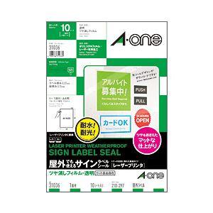 (業務用セット) ツヤ消しマットタイプ ラベル(A4) 【×6セット】