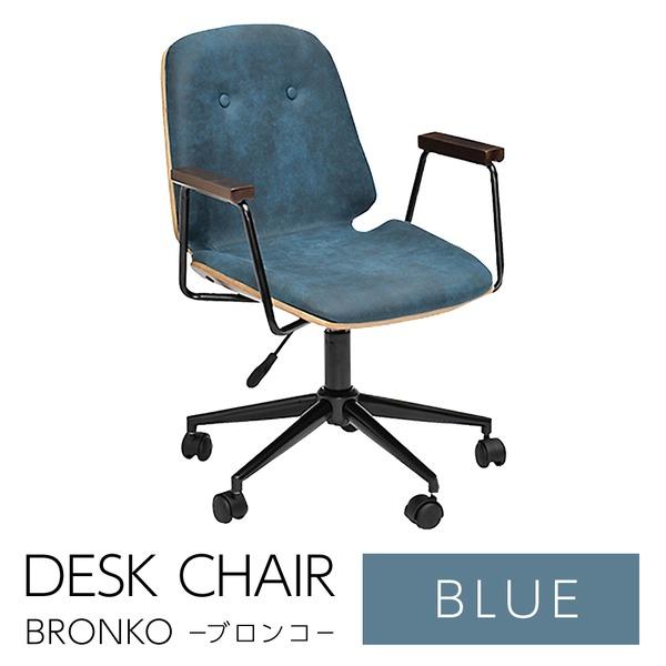 HOMEチェア/オフィスチェア 【ブルー】 張地:ファブリック スチール脚 肘付き 『ブロンコ』【代引不可】
