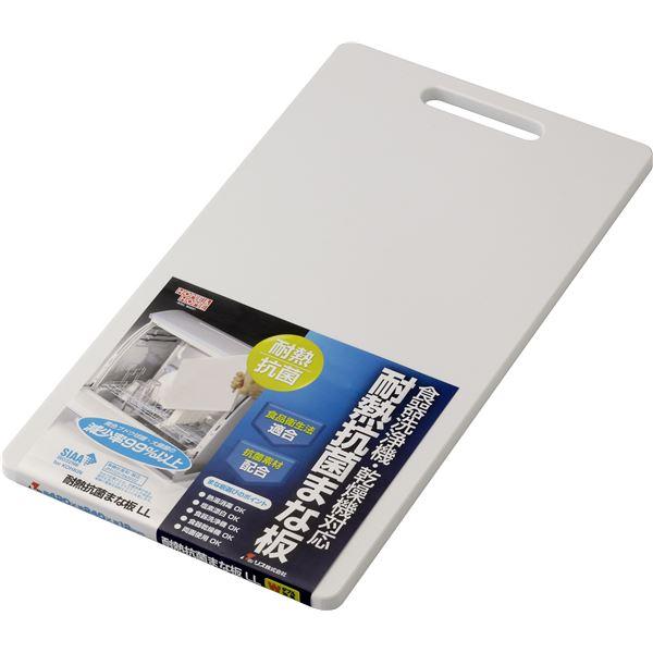 【スーパーSALE限定価格】【50セット】 耐熱 抗菌まな板/キッチン用品 【LLサイズ】 42×23×1.2cm ホワイト 食洗機・乾燥機対応 『HOME&HOME』【代引不可】