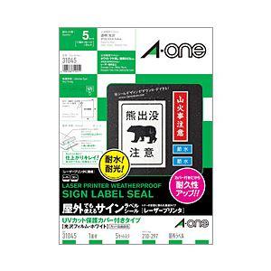 (業務用セット) UVカット保護カバー付きタイプ ラベル(A4) ノーカット ホワイトマット 【×6セット】