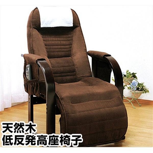 天然木低反発高座椅子 座ったままリクライニング 高さ2段階調整可 ポケット/リクライニングレバー/肘付き 【代引不可】