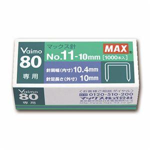 (まとめ) マックス ホッチキス針 VAIMOシリーズ 50本連結×20個入 No.11-10MM 1箱 【×60セット】