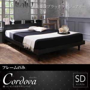 ベッド セミダブル【Cordova】【フレームのみ】ホワイト 棚・コンセント付きデザインベッド【Cordova】コルドヴァ