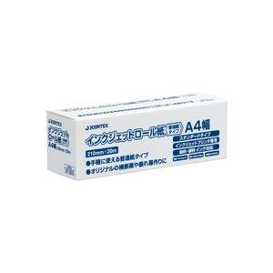 (業務用50セット) ジョインテックス IJロール紙 普通紙 A4 A055J