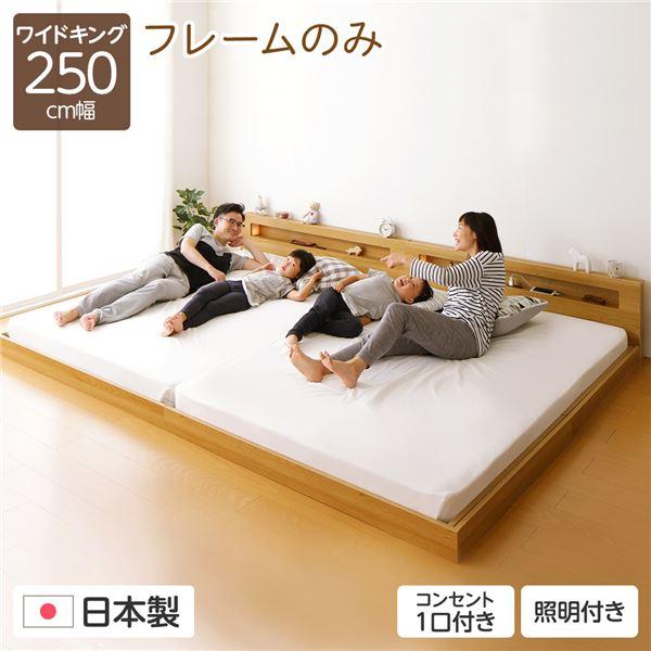 照明付き 宮付き 国産フロアベッド ワイドキング (フレームのみ) キャナルオーク 『hohoemi』 日本製ベッドフレーム WK240 SD+SD【代引不可】