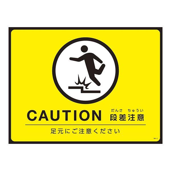 ターポリンゴムマット CAUTION 段差注意 足元にご注意ください GM-4【代引不可】