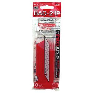 (まとめ) NTカッター A型用替刃 BAD-21P 1パック(10枚) 【×20セット】