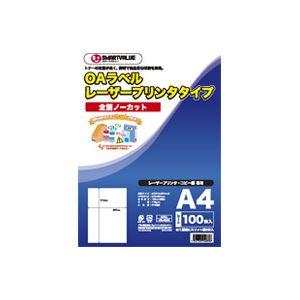 (業務用30セット) ジョインテックス OAラベル レーザー用 全面 100枚 A048J