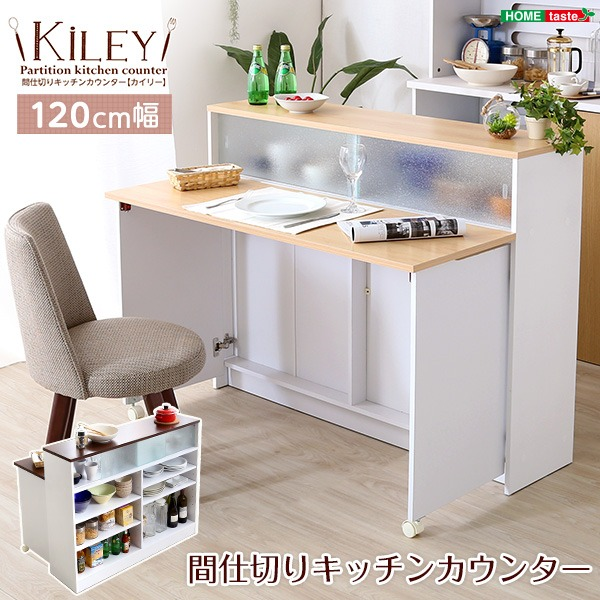 間仕切りキッチンカウンター/バタフライテーブル 【ブラウン】 幅120cm 大容量収納 ツートンカラー 『Kiley-カイリー-』【代引不可】