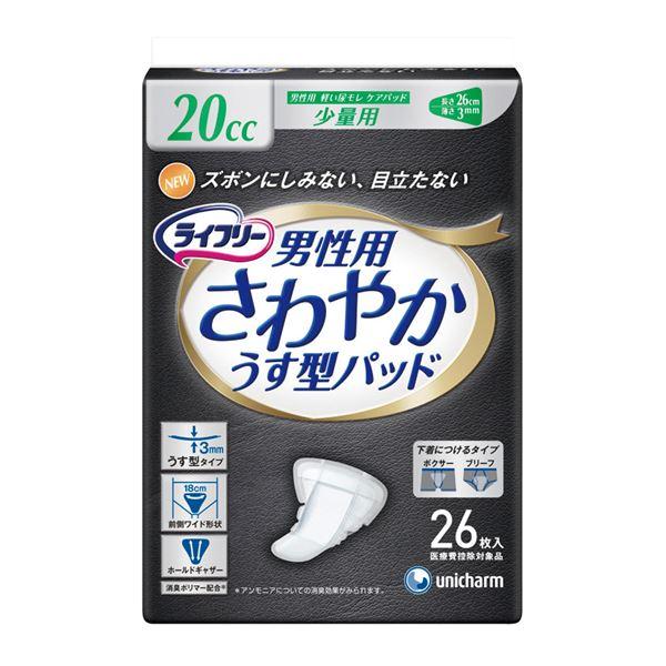 (まとめ)ユニ・チャーム 尿とりパッド ライフリーさわやかパッド男性用 (1)少量26枚 袋【×15セット】