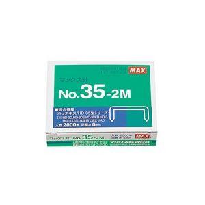(業務用200セット) マックス ホッチキス針 NO.35-2M MS91181 2000本