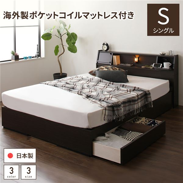 日本製 照明付き 宮付き 収納付きベッド シングル (ポケットコイルマットレス付) ダークブラウン 『FRANDER』 フランダー