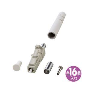 サンワサプライ LCコネクタ(3mm用) HKB-LC3-16