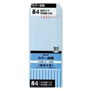 (業務用100セット) オキナ カラー封筒 HPN4BU 長4 ブルー 50枚