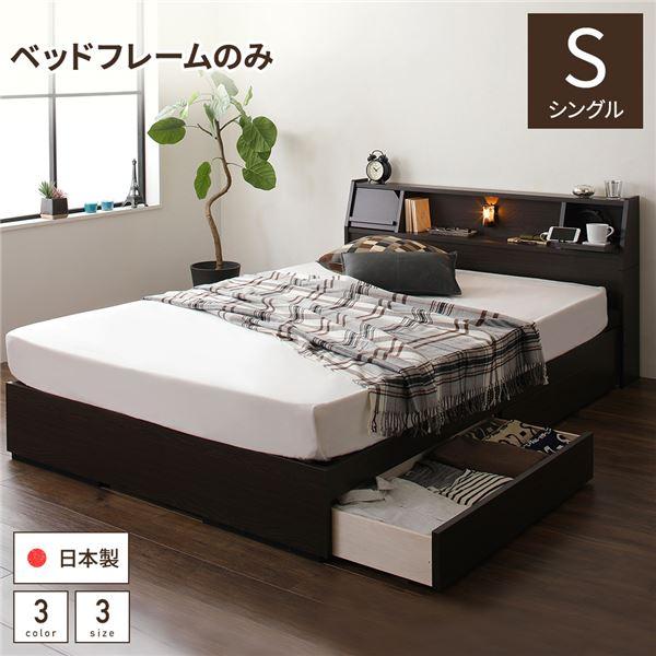 日本製 照明付き 宮付き 収納付きベッド シングル (ベッドフレームのみ) ダークブラウン 『FRANDER』 フランダー
