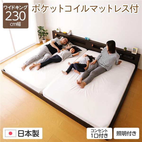 照明付き 宮付き 国産フロアベッド ワイドキング (ポケットコイルマットレス付き) クリーンアッシュ 『hohoemi』 日本製ベッドフレーム S+SD【代引不可】