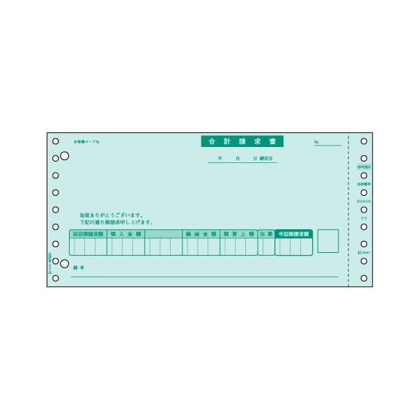 (まとめ) ヒサゴ 合計請求書 9_1/2×4_1/2インチ 2P BP0303 1箱(500組) 【×2セット】