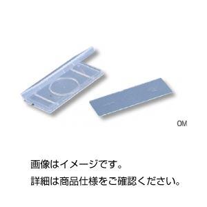 (まとめ)対物マイクロメーターOM【×3セット】