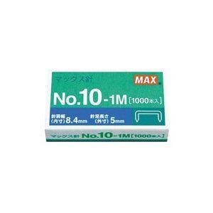 (業務用500セット) マックス ホッチキス針 NO.10-1M 1000本 MS91187 1000本